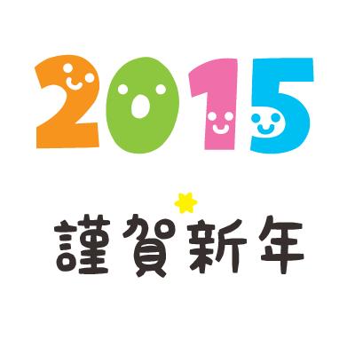 2015nyr